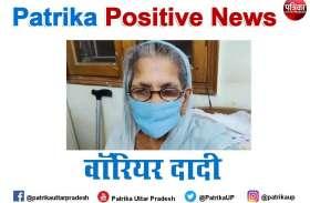 Patrika Positive News: 96 साल की दादी ने दी कोरोना को मात, ऑक्सीजन लेवेल पहुंच गया था 89