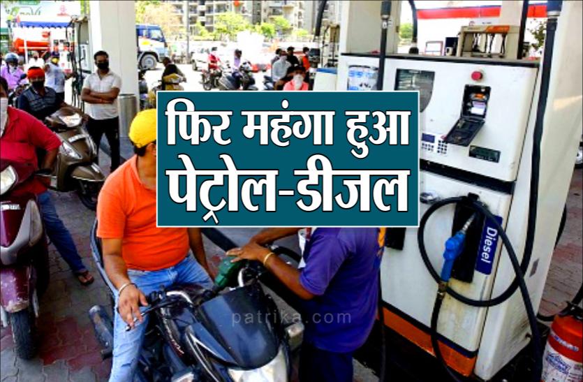 आज फिर बढ़े पेट्रोल-डीजल के दाम, जानिए कितनी हैं कीमतें