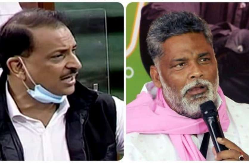 Pappu Yadav Vs RP Rudy : सांसद राजीव प्रताप रूडी से दौलत के मामले में कम नहीं है पप्पू यादव