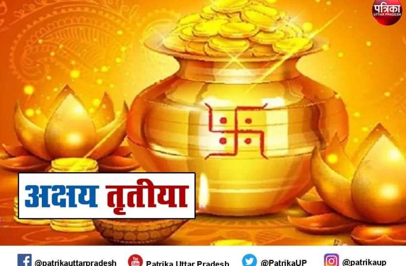 Akshaya Tritiya 2021 : कोरोना काल में अक्षय तृतीया पर ऐसे करें व्रत और पूजा, जानें- महत्व व खास बातें
