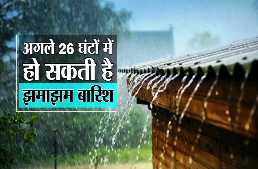 एक-दो दिन पूर्वी हिस्सों में गरज-चमक के साथ हो सकती है तेज बारिश
