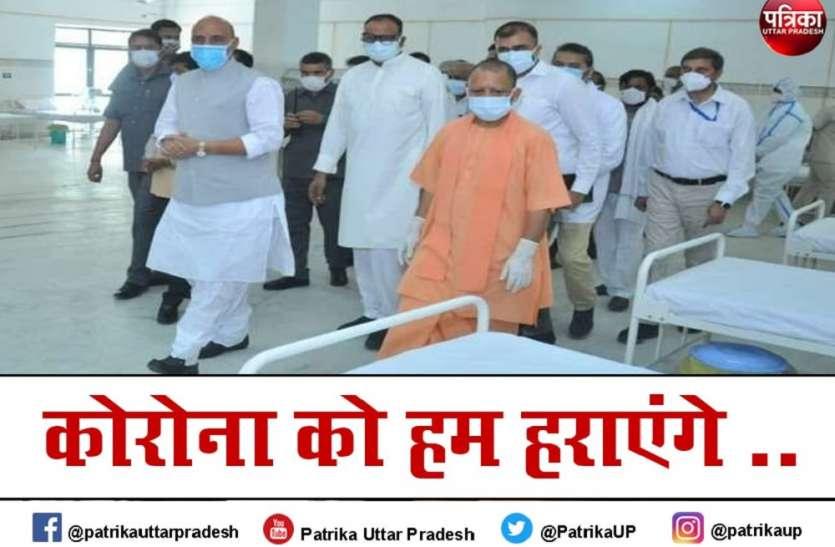 कोरोना वायरस के खिलाफ सीएम योगी ने किया बेहतरीन काम  : राजनाथ सिंह