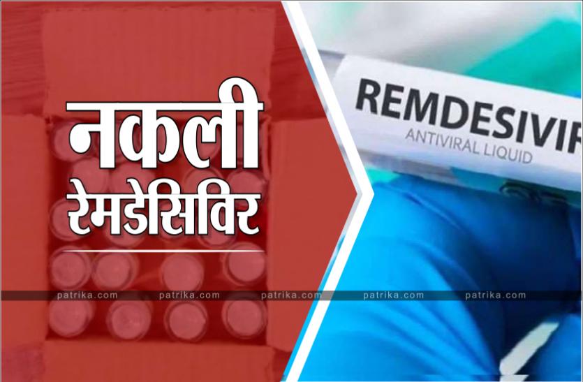 जहां नकली रेमडेसिविर इंजेक्शन बनाने का कारखाना मिला, वहीं से रायपुर में मंगाए गए थे 200 इंजेक्शन