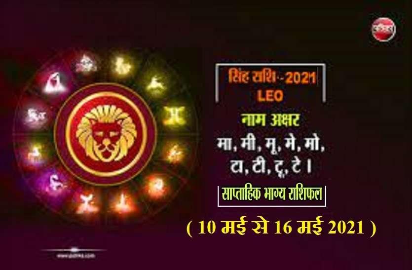 Weekly Horoscope (10 मई से 16 मई 2021): सिंह राशि वालों के लिए कैसा रहेगा यह सप्ताह
