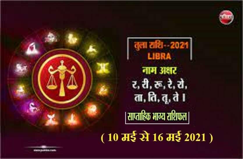 https://www.patrika.com/horoscope-rashifal/libra-weekly-horoscope-between-10-may-to-16-may-2021-6840459/