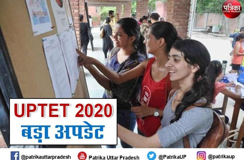 UPTET 2020 : यूपी टीईटी 2020 को लेकर जरूरी खबर, 25 लाख अभ्यर्थियों के लिये आया बड़ा अपडेट