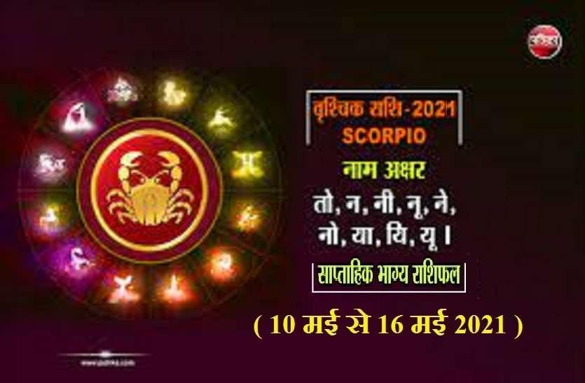 https://www.patrika.com/horoscope-rashifal/scorpio-weekly-horoscope-between-10-may-to-16-may-2021-6840477/
