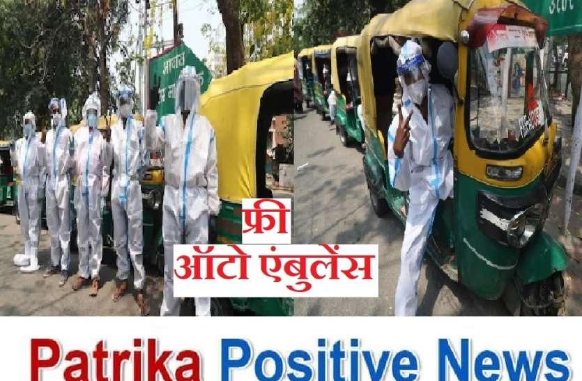 Patrika Positive News : लखनऊ में कोरोना मरीजों के लिए ऑटो एंबुलेंस की सुविधा शुरू, 24 घंटे फ्री सेवा के लिए ये हैं हेल्पलाइन नंबर