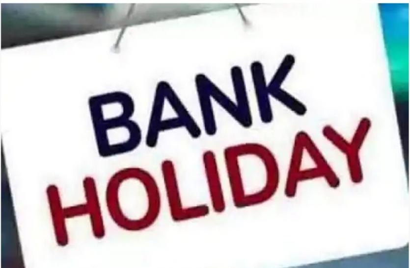 Bank Holiday: 13-14 मई को बंद रहेंगे बैंक, जानिए इस महीने कब-कब रहेंगी छुट्टियां