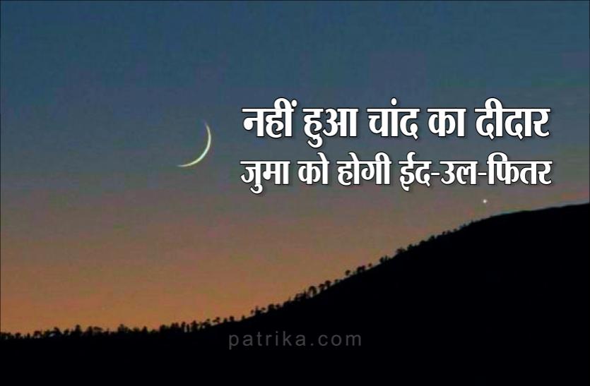 नहीं हुआ चांद का दीदार, काजी ए शहर का ऐलान, शुक्रवार को मनाई जाएगी ईद-उल फितर