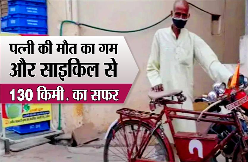 पत्नी की मौत की खबर सुन साइकिल से तय किया 130 किलोमीटर का सफर