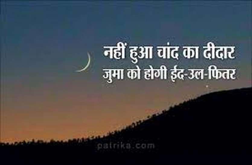 कोटा में नहीं दिखा चांद, ईद शुक्रवार को मनाएंगे
