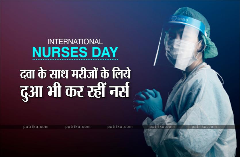 International Nurse Day : नर्सों ने की देश से कोरोना महामारी खत्म करने की प्रार्थना, जानिये इस दिन का महत्व और इतिहास