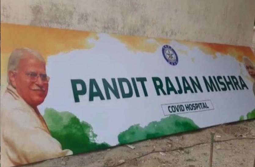 बीएचयू में पं. राजन मिश्र के नाम पर बना कोविड अस्पताल, बेटे ने कहा पूरा सिस्टम फेल, देश भी पिता के नाम कर दें तो भी क्या फायदा