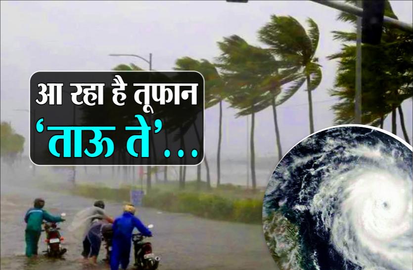 पश्चिमी तटों के करीब पहुंच सकता है तूफान, कई जिलों में हो सकती है तेज बारिश