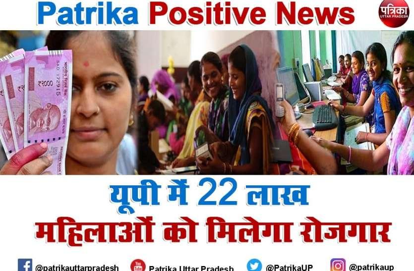 Patrika Positive News : कोविड काल में खुली नयी राह, उत्तर प्रदेश में 22 लाख महिलाओं को मिलेगा रोजगार