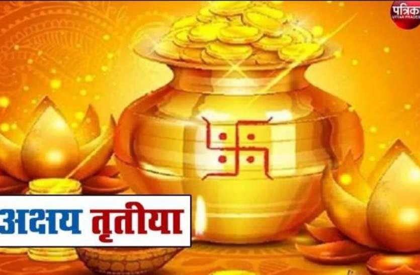 Akshaya Tritiya 2021: अक्षय तृतीय पर इन चार चीजों का करें दान, चमकेगा सौभाग्य
