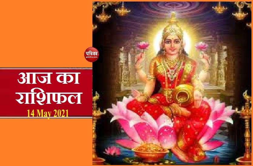 Aaj Ka Rashifal - Horoscope Today 14 May 2021: अक्षय तृतीया के दिन आज किसका चमकेगा भाग्य, जानें कैसे रहेगा आपका शुक्रवार?