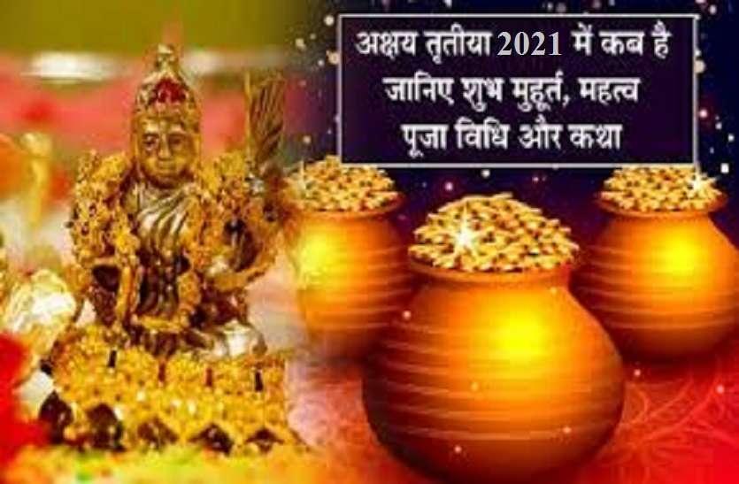 Akshaya Tritiya 2021 Upay: अक्षय तृतीया पर इन उपायों से प्रसन्न होकर मां लक्ष्मी करेंगी आपके धन में वृद्धि! जानें इस बार के बेहद शुभ योग