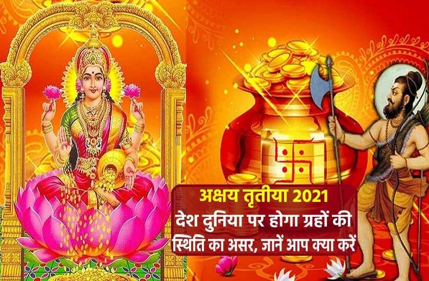 https://www.patrika.com/dharma-karma/akshaya-tritiya-2021-how-its-effect-india-and-world-6843654/