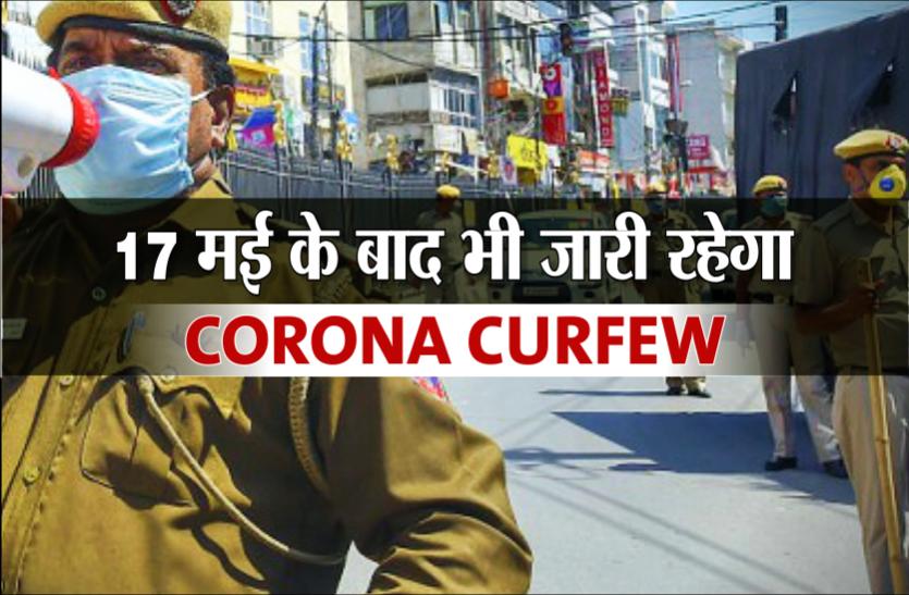 मध्य प्रदेश में इन जिलों को छोड़कर 17 मई के बाद भी नहीं खुलेगा कोरोना कर्फ्यू, सीएम शिवराज ने दिए संकेत