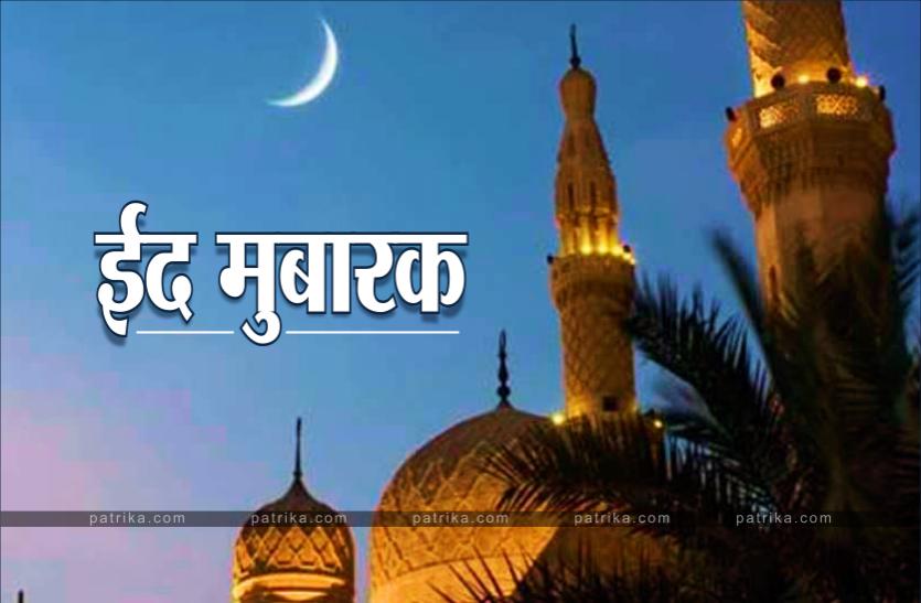 Eid-ul-Fitr 2021 : हो गया चांद का दीदार, शुक्रवार को इन नियमों के साथ मनाई जाएगी ईद-उल-फितर