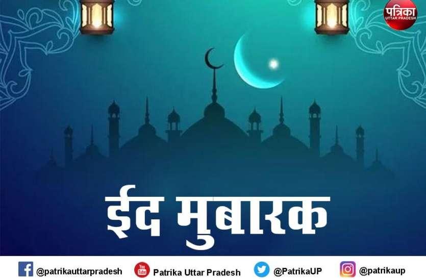 Eid ul Fitr 2021: ईद का चांद दिखा, कल मनाई जाएगी ईद उल फित्र, घरों में पढ़ी जाएगी नमाज