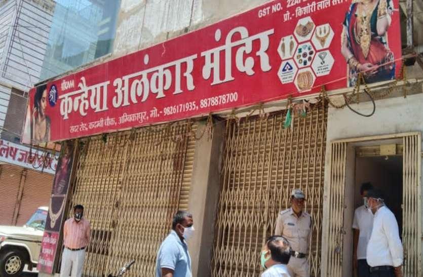 Akshaya Tritiya 2021: अक्षय तृतीया में ज्वेलरी की डिमांड बढ़ी तो लॉकडाउन नियम भूल गया दुकानदार, एसडीएम ने ऐसे पढ़ाया पाठ