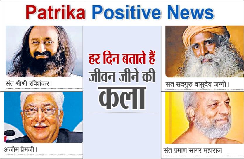 Patrika Positive News: कोरोना की जंग में आगे आए श्रीश्री रविशंकर, वासुदेव जग्गी, प्रमाण सागर और अजीम प्रेमजी