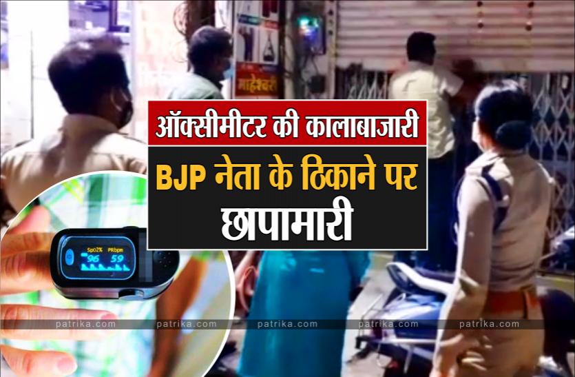 BJP नेता का ऑक्सीमीटर कालाबाज़ारी मामला : आरोपी के ठिकानों से जांच टीम ने जुटाए सबूत