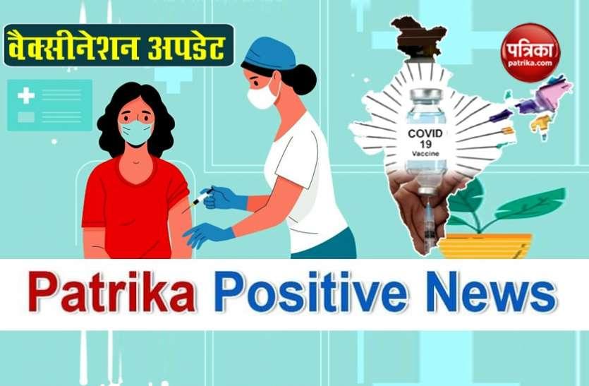 Patrika Positive News: केंद्र सरकार की बड़ी योजना, इस साल के अंत तक सभी को लगेगी कोरोना वैक्सीन