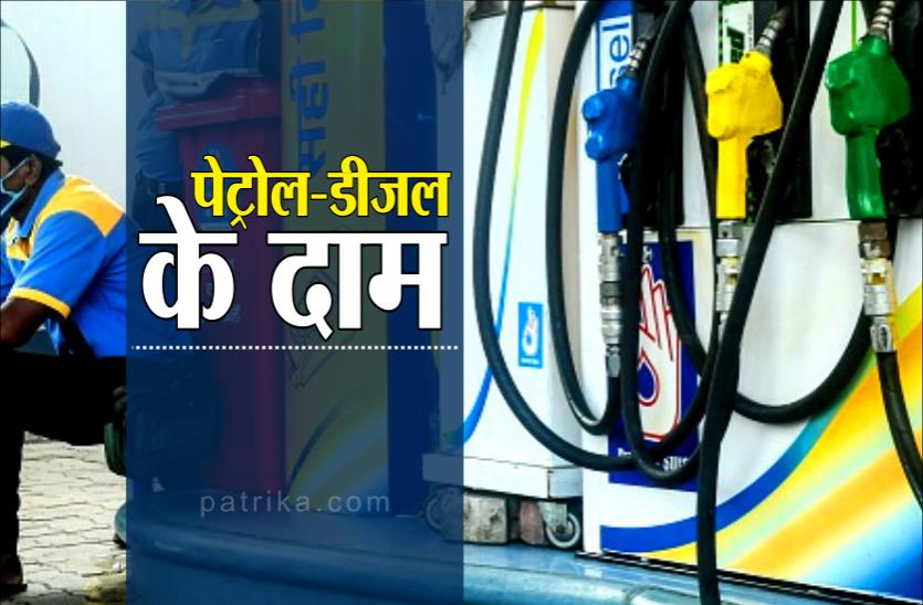 Petrol Diesel Price Today : लॉकडाउन में आम लोगों के लिए आफत, लगातार बढ़ती पेट्रोल और डीजल पर महंगाई