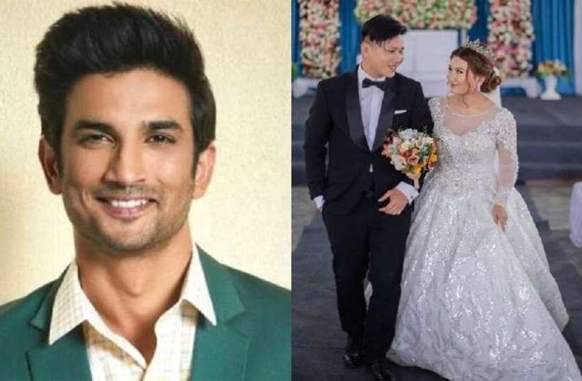 सुशांत सिंह राजपूत के साथ फ्लैट में रहने वाले सैमुअल हॉकिप ने की शादी