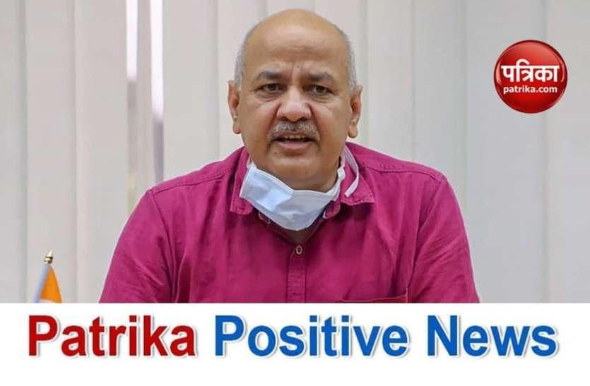Patrika Positive News: सिसोदिया बोले- दिल्ली में ऑक्सीजन की डिमांड घटी, दूसरे राज्यों को दी जाए अतिरिक्त सप्लाई
