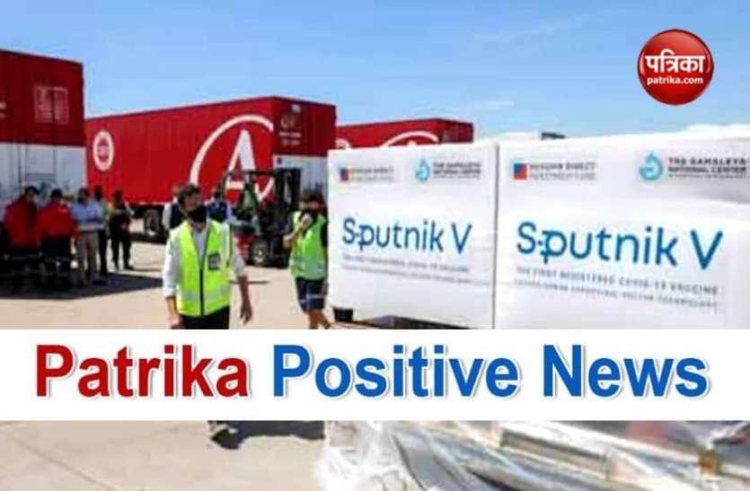 Patrika Positive News: 'भारतीय बाजारों में अगले हफ्ते से मिलेगी रूसी वैक्सीन Sputnik-V'