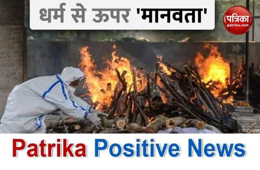 Patrika Positive News: मुस्लिम महिला ने पेश की मानवता की मिसाल, हिंदू रीति-रिवाज से किया बुजुर्ग का दाह संस्कार