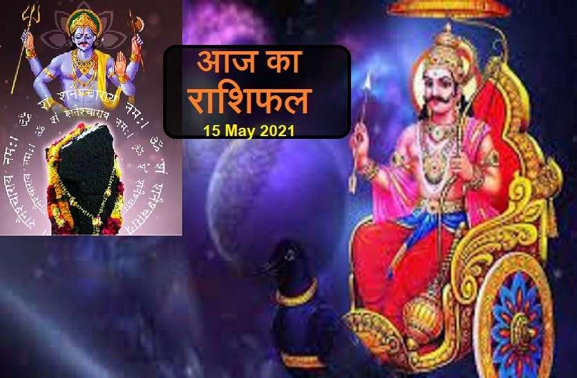 Aaj Ka Rashifal - Horoscope Today 15 May 2021: कन्या, कुंभ व मकर राशि के लिए विशेष है आज का दिन, जानें कैसे रहेगा आपका शनिवार?