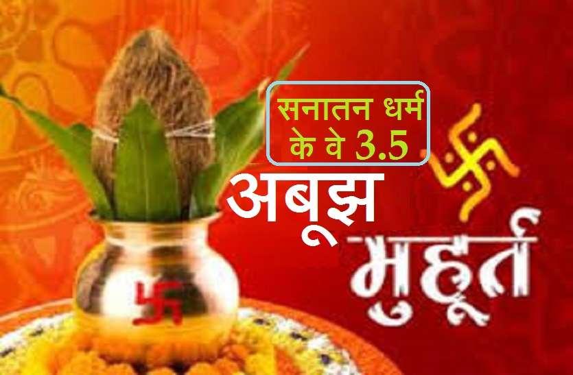 Abujh Muhurat: हिंदू कैलेंडर के वे दिन जब नहीं देखना होता कोई मुहूर्त, जानें कौन से हैं ये 3.5 अबूझ मुहूर्त