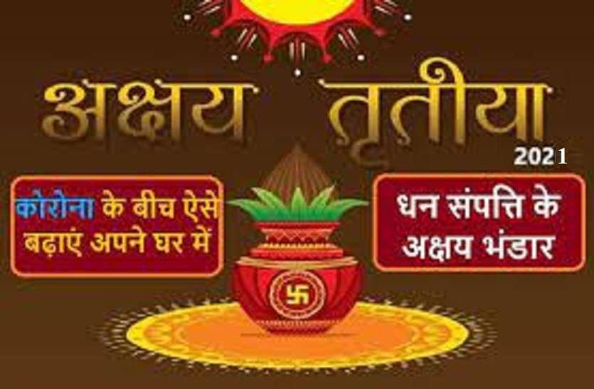 https://www.patrika.com/astrology-and-spirituality/akshaya-tritiya-may-2021-the-auspicious-time-to-buy-gold-on-this-day-6844445/