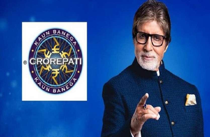 केबीसी-13 में हिस्सा लेने के लिए अमिताभ बच्चन ने पूछा भूगोल से जुड़ा चौथा सवाल, यूं भेजे अपना सही जवाब
