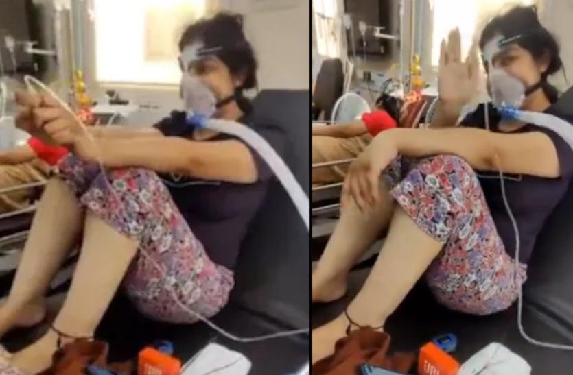 ऑक्सीजन मास्क लगाए कोरोना संक्रमित लड़की झूमती दिखी 'लव यू जिंदगी गाना' गाने पर,  हार गई कोरोना से जंग