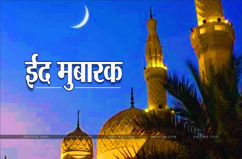Eid-ul-Fitr: महामारी के सफाए की दुआ हुई, राज्यपाल, सीएम बोले- मुबारकबाद