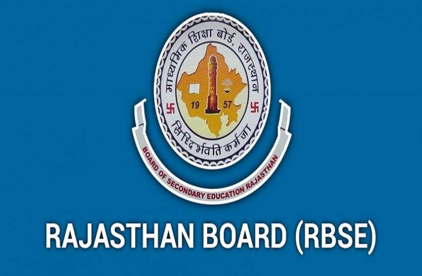 RBSE Class 10, 12 Result 2021: आरबीएसई ने स्कूलों से मांगे विद्यार्थियों के इंटरनल असेसमेंट के मार्क्स, जानिए कब तक जारी होंगे रिजल्ट