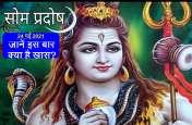 सोम प्रदोष 2021: वैशाख का ये प्रदोष है अत्यंत विशेष, ऐसे करें इस दिन भगवान शिव जी की पूजा