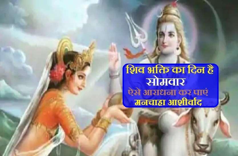 https://www.patrika.com/dharma-karma/lord-shiv-puja-day-is-monday-6744846/