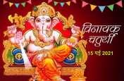 विनायक चतुर्थी 2021: सुख वैभव की प्राप्ति के लिए ऐसे करें श्री गणेश की पूजा
