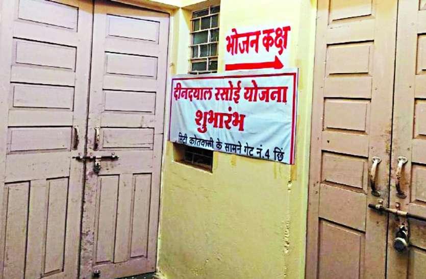Municipal Corporation: जिम्मेदारों ने सुविधाओं पर लगाया ताला, भटक रहे मरीजों के परिजन