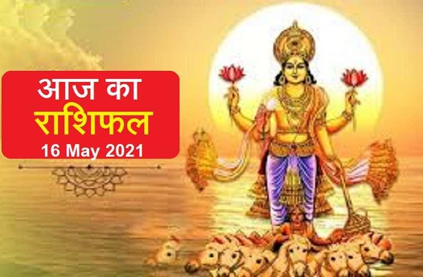 Aaj Ka Rashifal - Horoscope Today 16 May 2021: धनु,मकर व मीन पर रहेगा सूर्यदेव का विशेष आशीर्वाद, जानें कैसे रहेगा आपका रविवार?