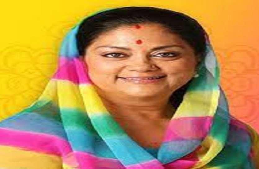 कोविड -19 से लडऩे के लिए पूर्व मुख्यमंत्री राजे ने एक करोड़ रुपए
