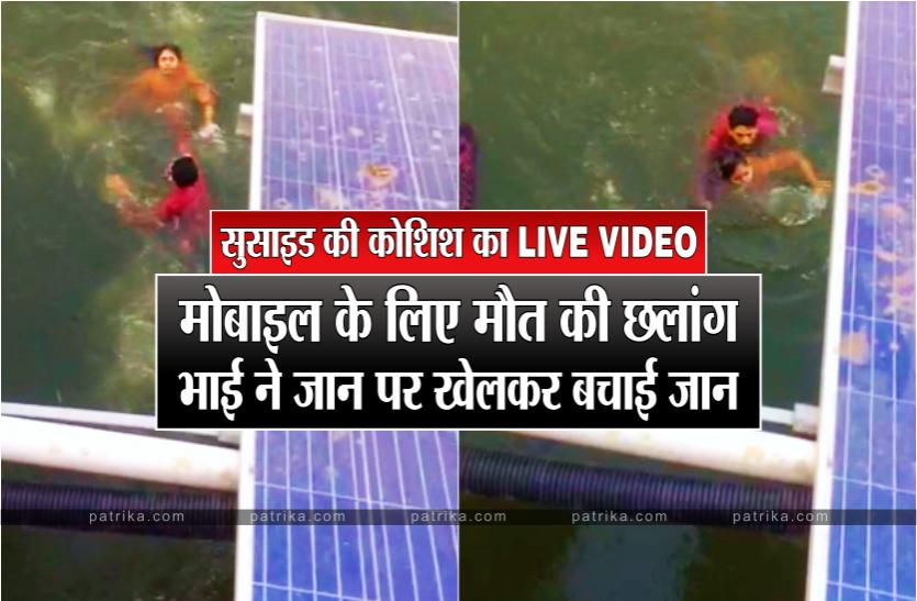 मोबाइल के लिए युवती ने लगा दी 'मौत की छलांग', भाई ने जान पर खेलकर बचाया, देखें LIVE VIDEO